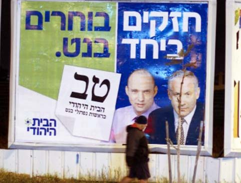 Zionism is hard to sell in today's Israel. Soon to be removed from the boards.
