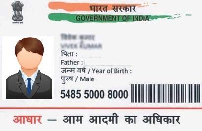 aadhaar-card-prototype
